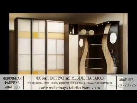 Мебельная Фабрика Иваново | Мебель на заказ - в Иваново