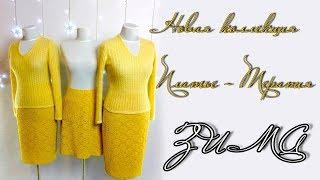 Новая коллекция Платье-терапия ЗИМА 2018-2019