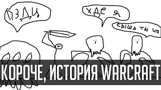 ЛОР WARCRAFT ВКРАТЦЕ | Часть 2 | ВОЙНА ДРЕВНИХ БОГОВ, ХРАНИТЕЛИ, ОБУСТРОЙСТВО АЗЕРОТА |  Зул