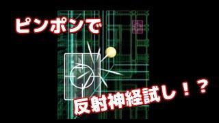 【アプリ実況】反射神経試し?Ping pongやってみた!【Hiroゲーム実況】