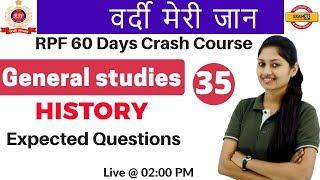 Class 35 || # RPF | वर्दी मेरी जान | General Studies | by Sonam ma'...
