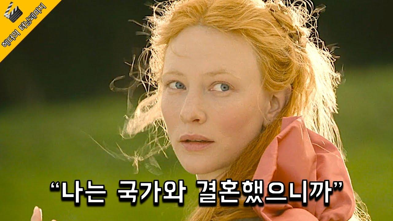 이 여자가 평생 처녀로 남으려 했던 이유 / 케이트 블란쳇 주연