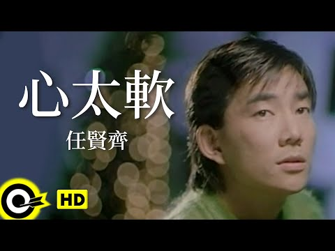 任賢齊 Richie Jen【心太軟 Too softhearted】Official Music Video