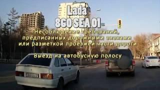 видео Штраф за движение по выделенной полосе в 2017 году — Avto.Place