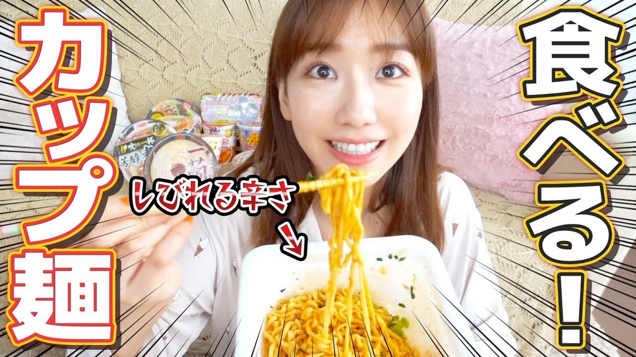 柏木由紀が大好きなカップ麺を食べる動画