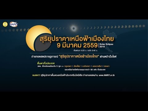 [Live] Solar Eclipse 2016 @ Indonesia