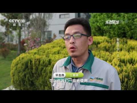 走近科学  智能农业(上)