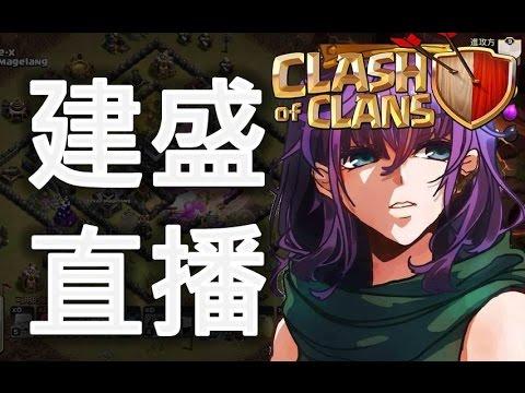『部落衝突Clash of Clans』 前20名 I'm coming !!~~ 6/13