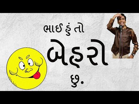 gujarati jokes in gujarati - very funny jokes by amit khuva