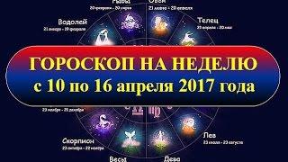 Гороскоп на неделю с 10 по 16 апреля 2017 года