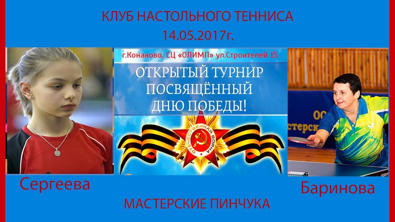 Баринова-Сергеева