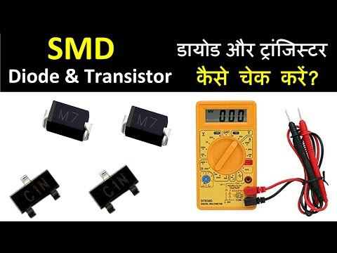 SMD Diode and transistor Check in hindi