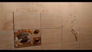 Секреты укладки плитки \ Совмещение ванны и туалета ч3
