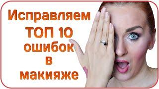 Топ 10 ошибок в макияже - как нельзя краситься. Как избежать ошибок?