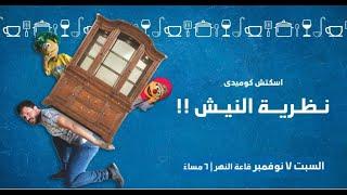 أغنية ورق القايمة   من مسرحية نظرية النيش   لـ محمد المشد وفلتة
