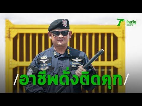 LIFE STORY | ทัวร์บางขวาง เบื้องลึกอาชีพผู้คุม ตรากตรำเหมือนติดคุก! | Thairath Online