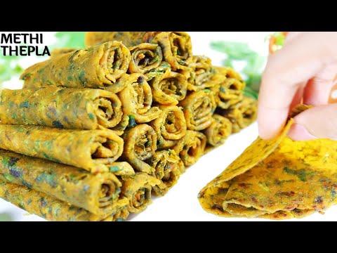 मेथी के बेहद नरम थेपले जो टिफ़िन या यात्रा के लिये पर्फ़ेक्ट रहेंगे –Soft Methi Thepla recipe in Hindi