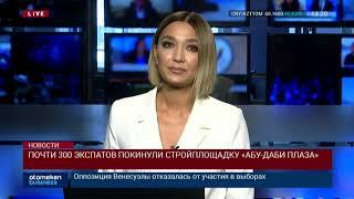 ПОЧТИ 300 ЭКСПАТОВ ПОКИНУЛИ СТРОЙПЛОЩАДКУ «АБУ-ДАБИ ПЛАЗА»