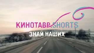 Кинотавр.Shorts / Трейлер / В кино с 8 сентября