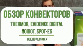 Обзор конвекторов. Noirot Spot-E5, Thermor Evidence Digital