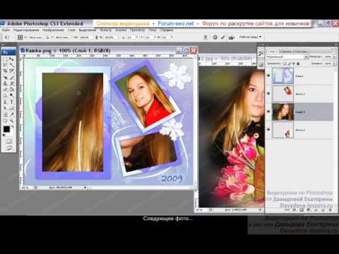 Как правильно в Фотошопе вставить несколько фотографий в одну рамку