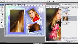 Как правильно в Фотошопе вставить несколько фотографий в одну рамку(Спонсор видео - школьные решебники http://gdzlol.ru., 2014-07-27T19:15:47.000Z)