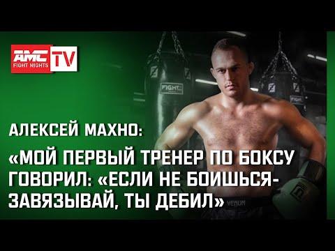 """Алексей Махно: """"Мой первый тренер по боксу говорил: «если не боишься-завязывай, ты дебил»"""""""