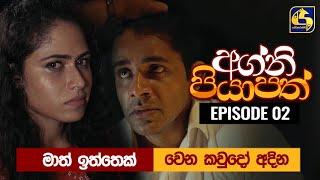 Agni Piyapath Episode 02 || අග්නි පියාපත්  ||  11th August 2020 Thumbnail