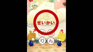 ルルロロと楽しく文字のお勉強♪ 初めて文字に触れる小さなお子様や、日本語を学びたい方にピッタリな知育アプリ! キュートなルルとロロがあ...