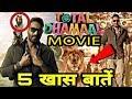Total Dhamaal   5 Interesting Facts   Ajay Degan   Anil Kapoor   Madhuri Dixit   Indra Kumar  