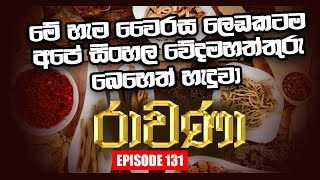 RAVANA | Episode 131 | 10 – 12 – 2020 | SIYATHA TV Thumbnail