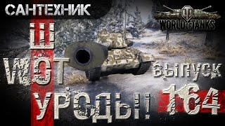 WoT уроды Выпуск #164 ~World of Tanks (wot)
