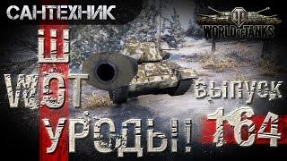 WoT уроды Выпуск #164 ~World of Tanks (wot)
