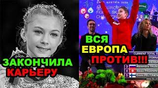 Алёна Канышева ЗАКОНЧИЛА КАРЬЕРУ одиночницы в 14 лет Европа недовольна победам Россиян