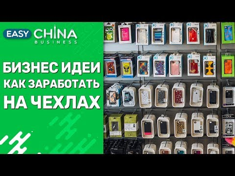 Как начать бизнес с Китаем на чехлах. Реальная история и советы от Андея Скипора