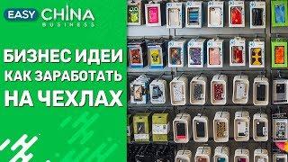видео Чехлы для мобильников