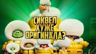 ЧТО НЕ ТАК С ANGRY BIRDS 2 В КИНО? ОБЗОР.