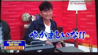 ポルノグラフィティ 岡野昭仁の愛用品紹介!CDTV18/07/29