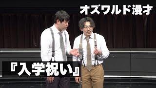 オズワルド ABCお笑いグランプリ2020 漫才「入学祝い」