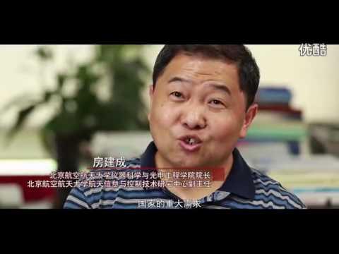 Welcome to Beihang University