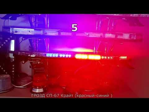 Режимы вспышек светосигнальной панели ГРОЗД СП 67 Крайт красный синий