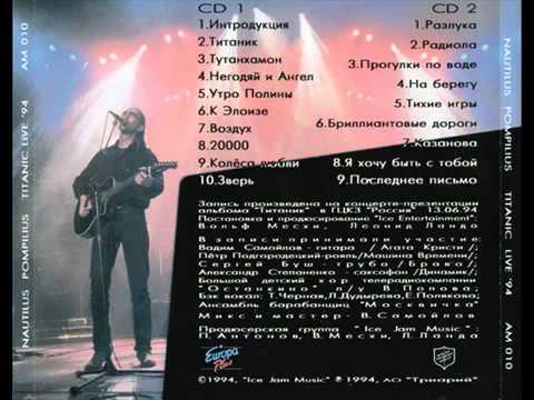 Наутилус Помпилиус - Эта музыка будет вечной
