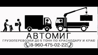 Услуги манипулятора Краснодар(, 2014-11-04T22:11:33.000Z)