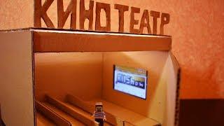 КИНОТЕАТР для НУБА! Как сделать кинотеатр! Миникино! Лучшее на канале RilShow! Тролинг, ловушка!