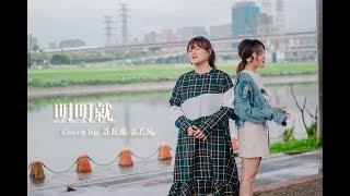周杰倫Jay Chou _明明就 Ming Ming Jiu cover by 許莉潔ZJ&張若凡