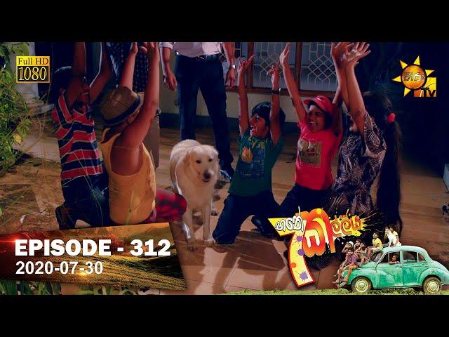 Hathe Kalliya | Episode 312 | 2020-07-30