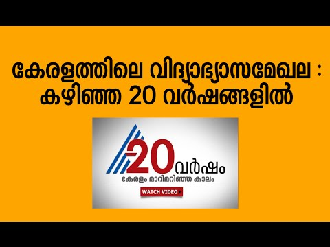 Progress of Kerala Education in the past 20 years | 20 years of Asianet News | Part 13
