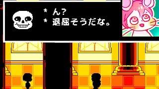 【アンダーテール】LVによって変わるサンズ(Sans)の審判 【Undertale】