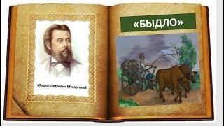 М.П. Мусоргский, пьеса ''Быдло'' из сюиты ''Картинки с выставки''