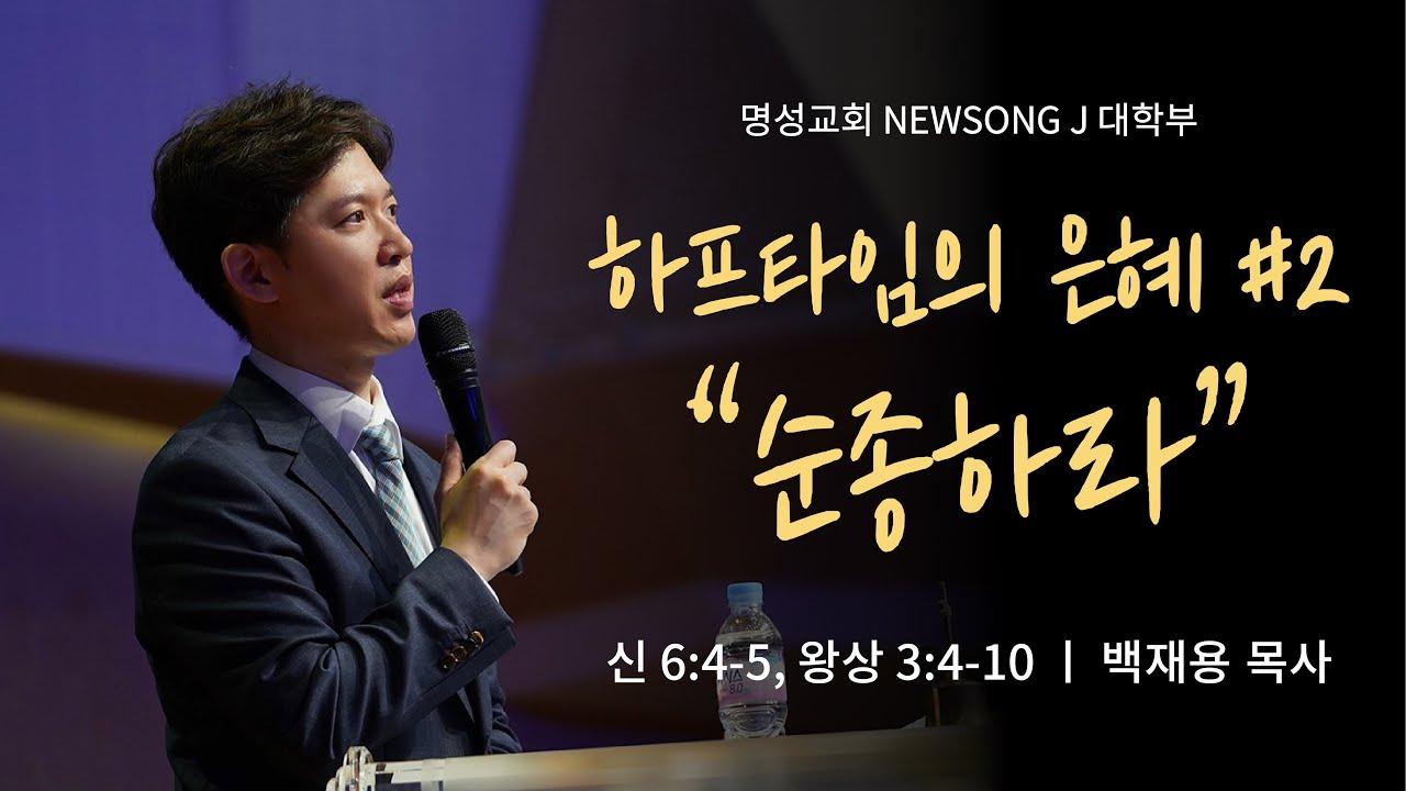 명성교회 NEWSONG J 대학부 말씀 [21.06.12]  백재용 목사